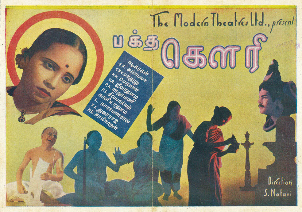Cinema pamphlet. Bhaktha Gowri. Image courtesy of RMRL