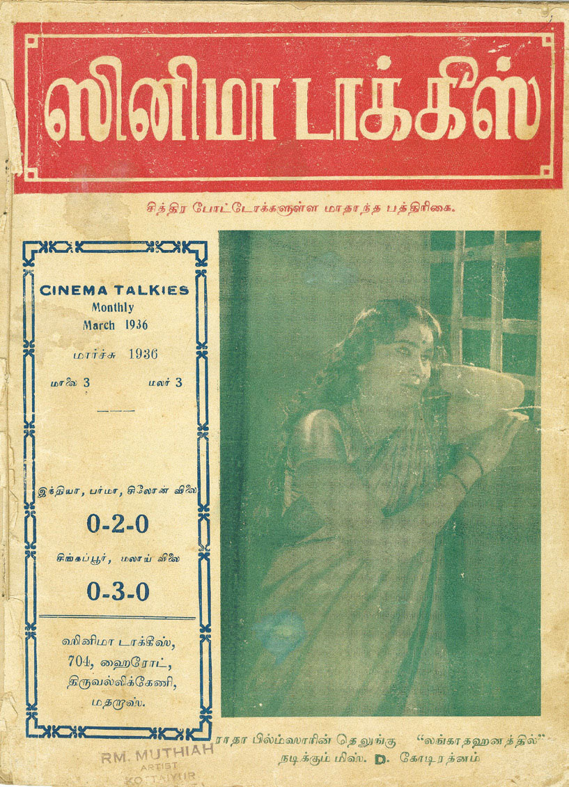 Cover page of Cinema Talkies, March 1936. Image courtesy of RMRL.