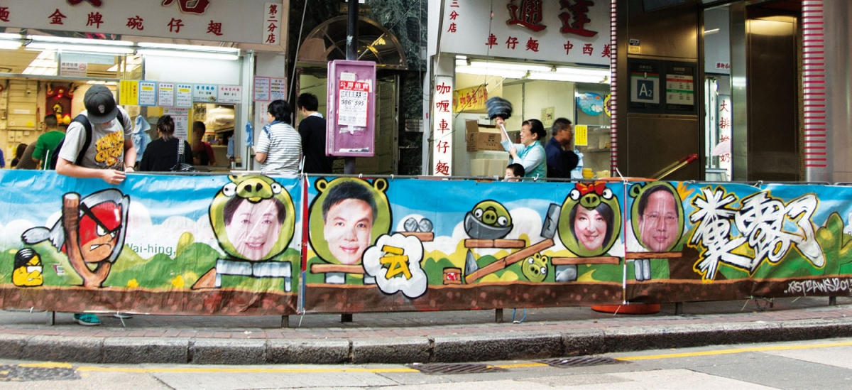 Fig. 2: A set of three spray painted banners, Angry Birds by RST2, March 2013, Hong Kong. Photograph by the author.