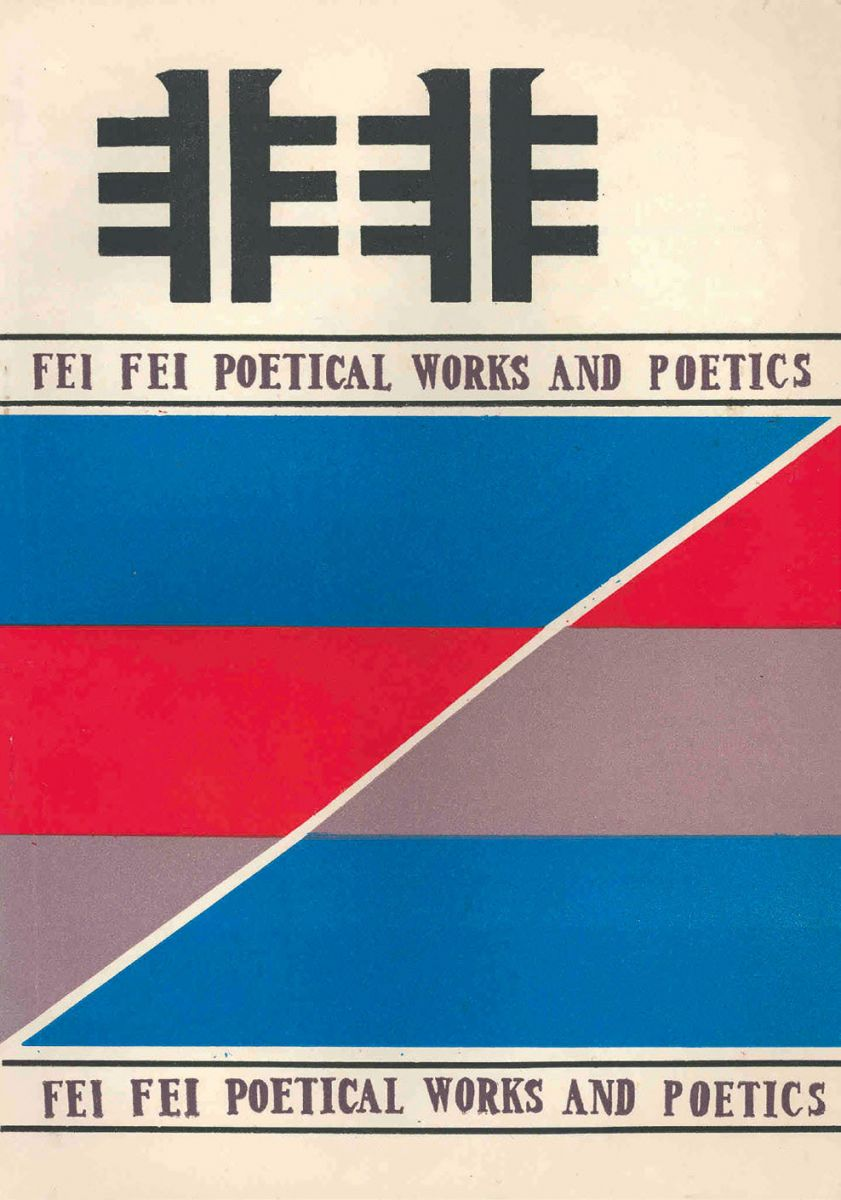 Fig 3: The first issue of Not-Not (Feifei, 1986), an unofficial journal out of Sichuan province.