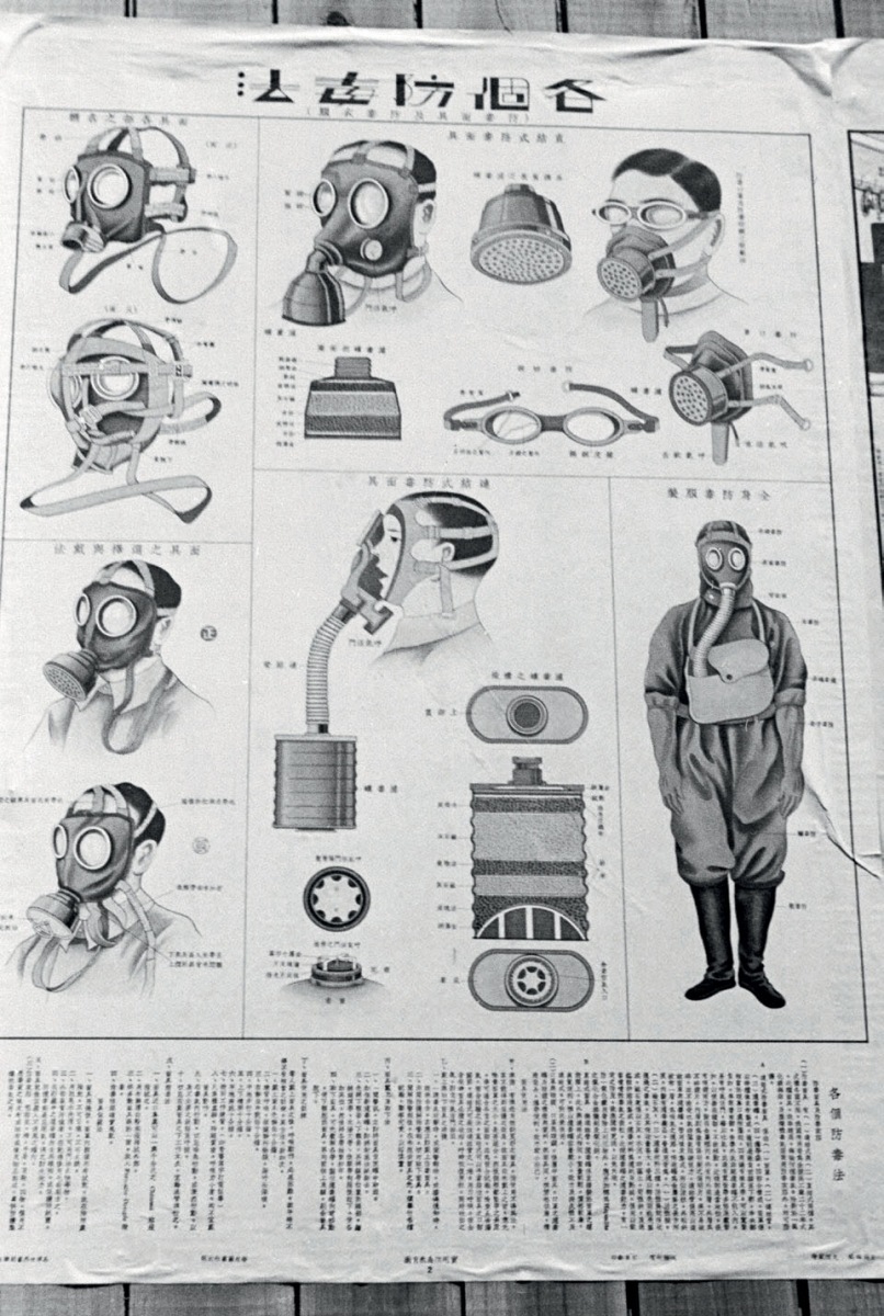 Gas mask information poster, Shanghai. Ro-n0271. © 2012 Mei-Fei Elrick and Tess Johnston.